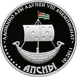 Abjasia 10 apsar Ag 2011 Domino b.jpg