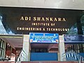 Adi Shankara Institute of Engineering ^ Technology - panoramio.jpg