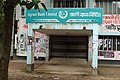 Agrani Bank Ltd., Chittagong University Branch (02).jpg
