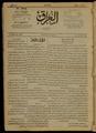 Al-Iraq, Number 188, January 12, 1921 WDL10284.pdf