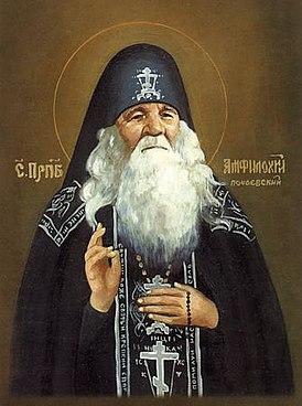 Картинки по запросу почаевская лавра и амфилохий почаевский