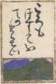 AokiShigeru-1904-E-Karuta-4.png