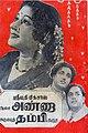 Asai anna arumai-thambi 1955 tamil film poster.jpg