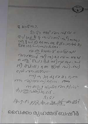 Vaikom Muhammad Basheer - A handwritten letter by Basheer displayed at an exhibition conducted by Kerala Sahitya Akademi