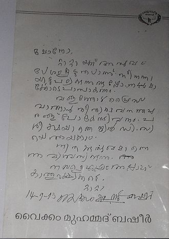 Vaikom Muhammad Basheer - A handwritten letter by Basheer displayed at an exhibition conducted by Kerala Sahitya Akademi
