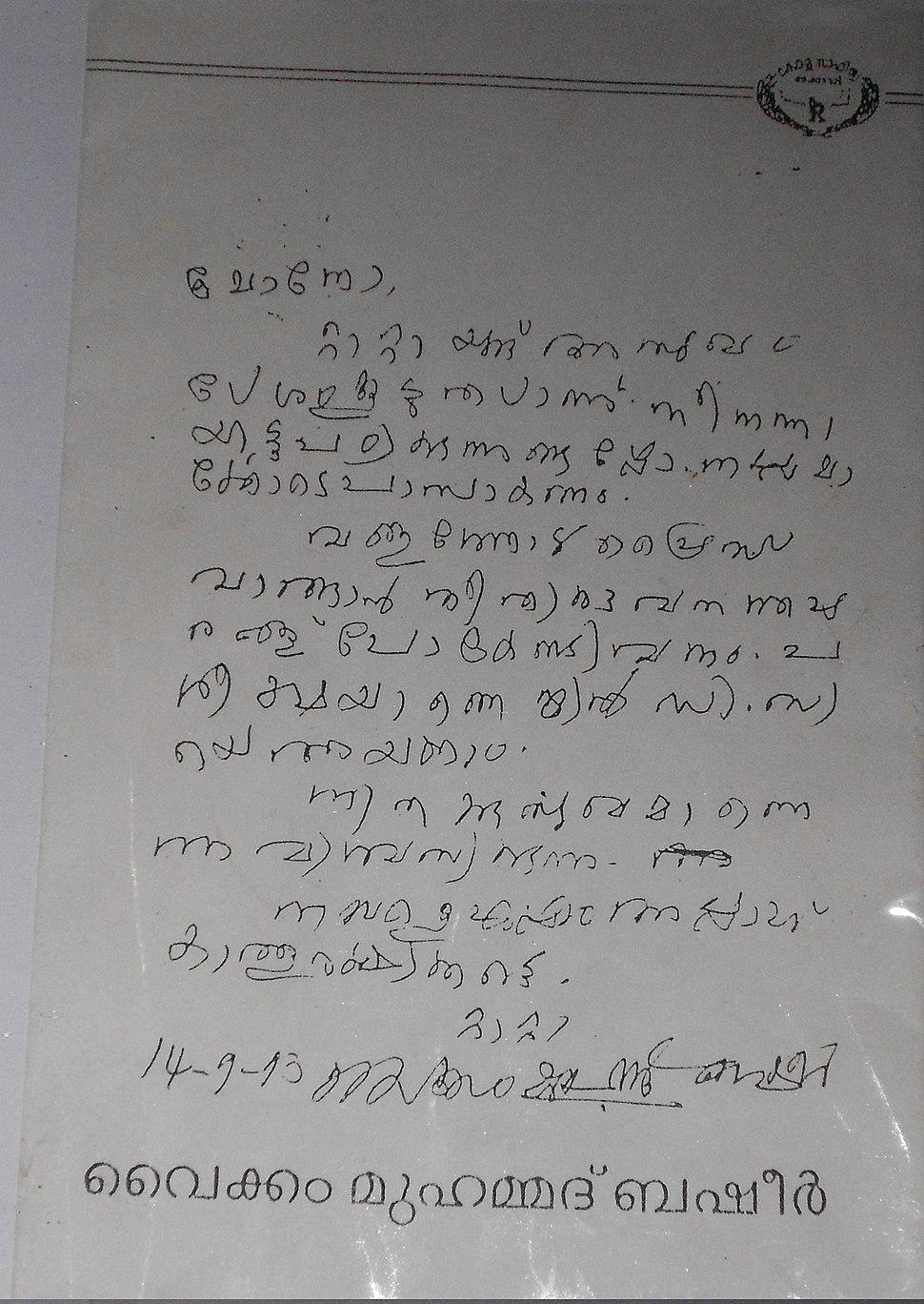 Malayattoor Ramakrishnan Yakshi Novel Download