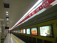 Beijing Subway Line 1 Tiananmen East Station.JPG