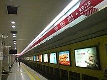 Beijing Subway Line 1 Tiananmen East Station.JPG