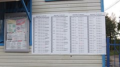 Bekasovo-1 station (timetable 2012 on station building).JPG