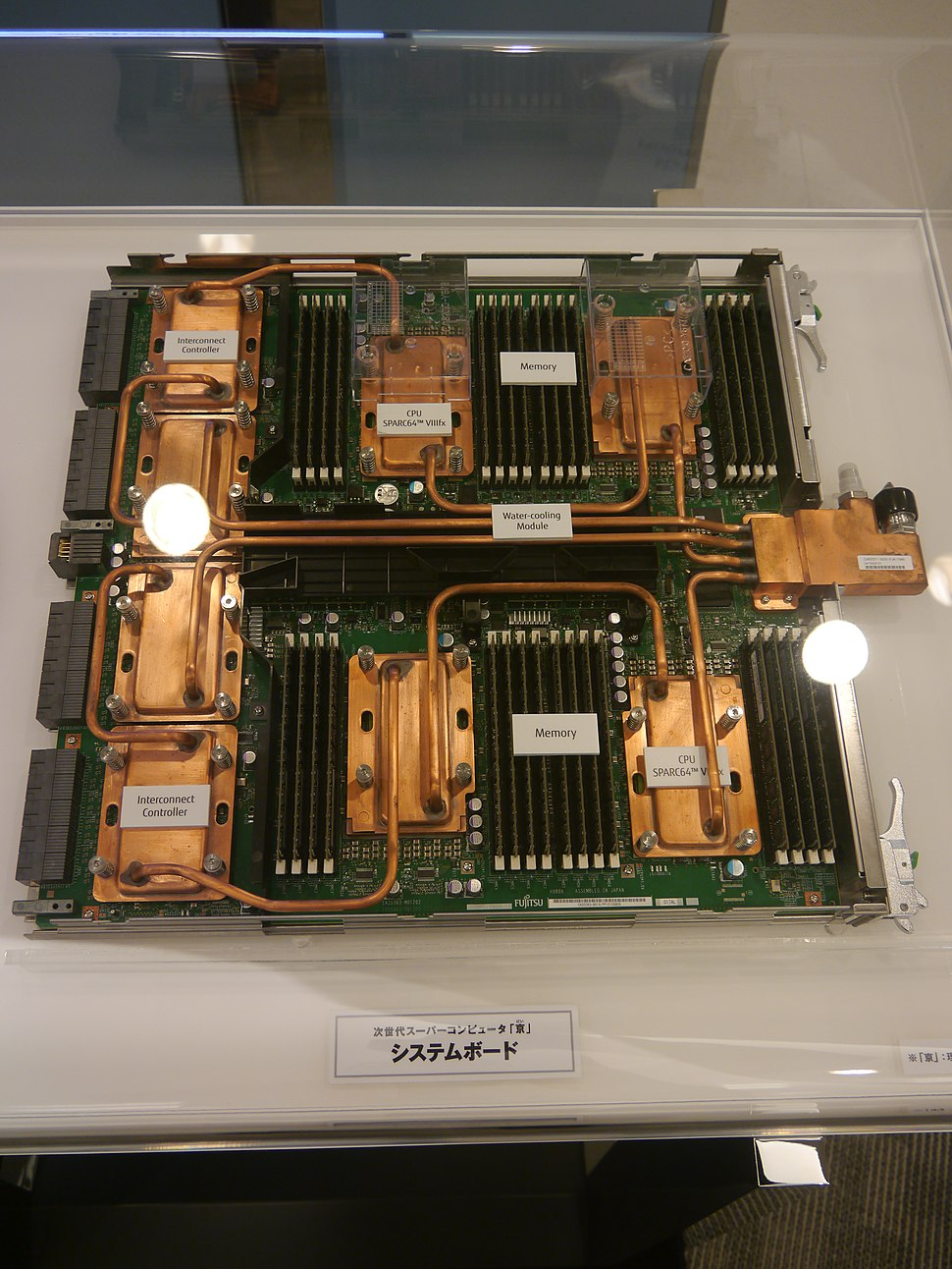 Board with SPARC64 VIIIfx processors on display in Fujitsu HQ