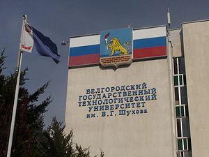 Belgorod Technological University - Image: Bstu 00938