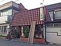 Cafe Sono , 喫茶 園 - panoramio.jpg
