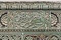 Carved wooden door, Stone Town, Zanzibar (25) (29026777111).jpg