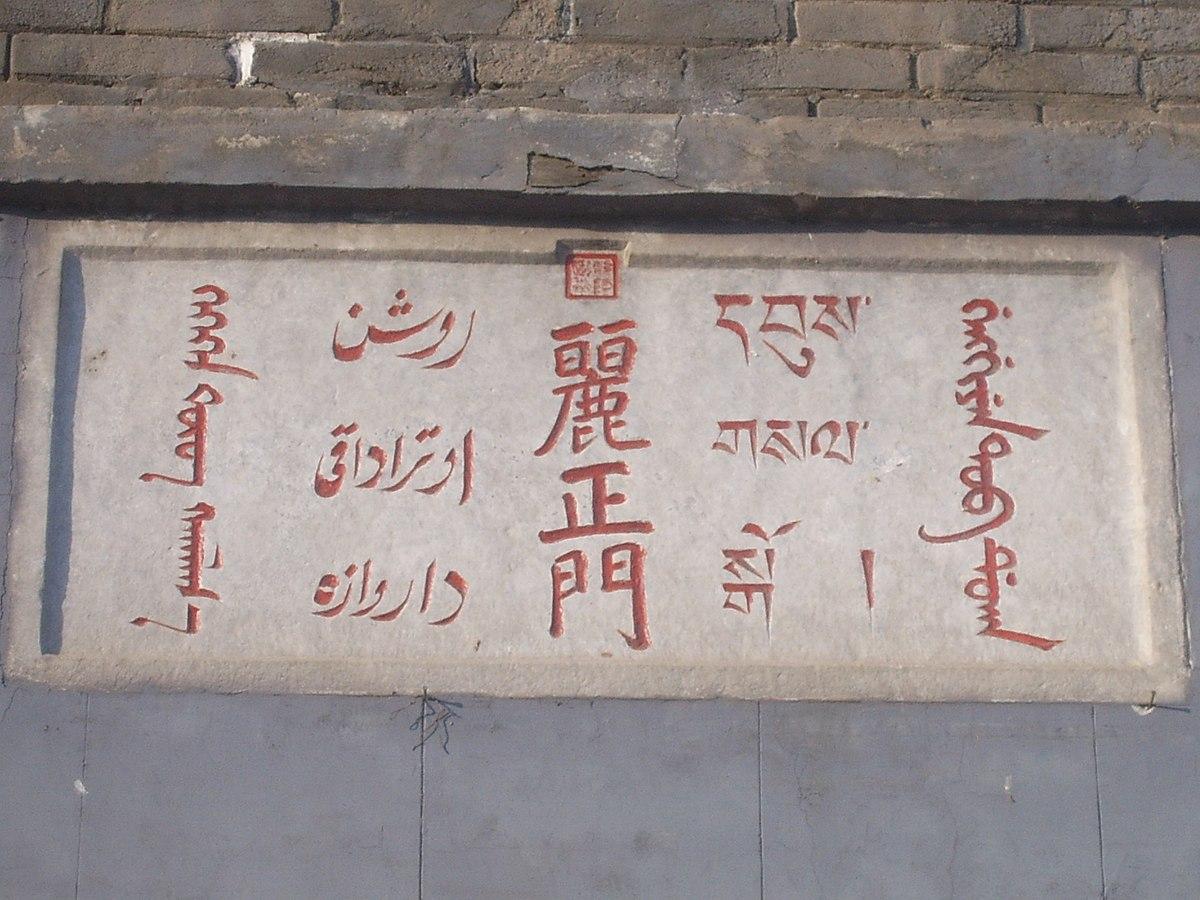 chagatai language
