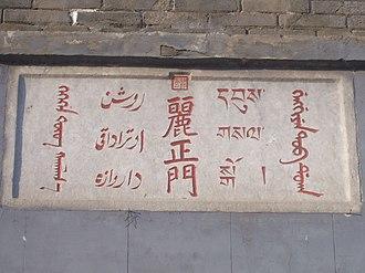 Zhonghua minzu - Image: Chengde summer palace writings