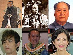 Chinese people montage.jpg