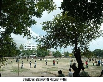 Chittagong College - Parade ground of Chittagong College