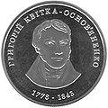 Coin of Ukraine Kvitka r.jpg