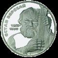 Coin of Ukraine Verecai R.png