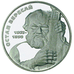 Coin of Ukraine Verecai R.png