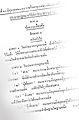 Criminal Procedure Code of Thailand (1934) 004.jpg