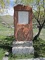 Cultural heritage monuments in Nurnus, Kotayk 03.jpg