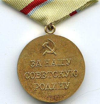 """Medal """"For the Defence of Kiev"""" - Reverse of the Medal """"For the Defence of Kiev"""""""