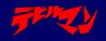 Devilman logo.png