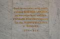 Dom Bankowy Wilhelma Landaua w Warszawie tablica na klatce schodowej.jpg