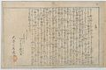 Edo hakkei-Eight Views of Edo MET JIB37 003.jpg