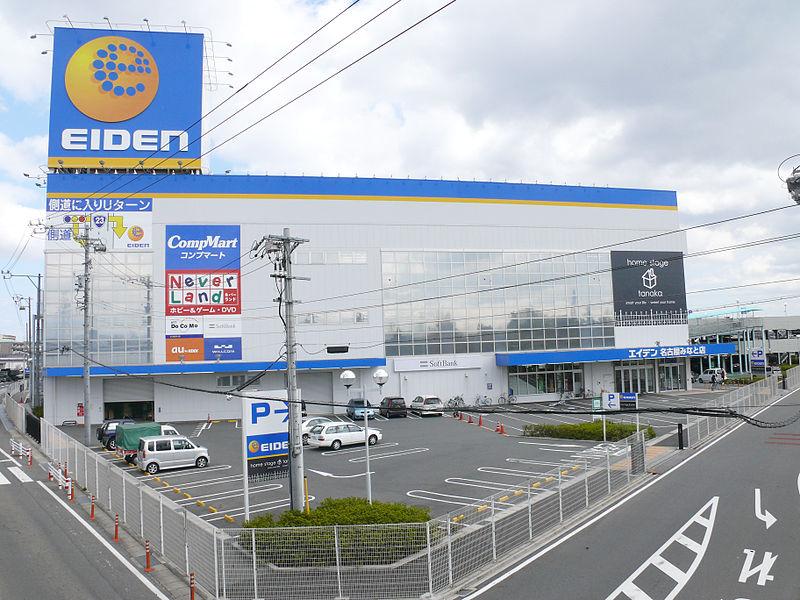 エイデン名古屋みなと店 (エディオンEASTの本社を兼ねていた。エディオン名古屋みなと店)(2013年6月2日閉鎖)現在はパチンコ店