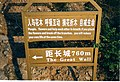 Environmental protection sign near Great Wall. 2011.jpg