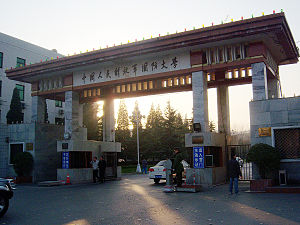 PLA National Defence University - Main Gate of PLA National Defence University