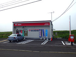 Goyomai post office 20150814.JPG