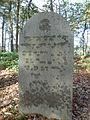 Grafsteen 3 Joodse begraafplaats De Kemmer Oirschot.JPG