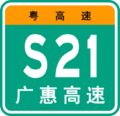 Guangdong Expwy S21 sign with name.png