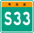 Guangdong Expwy S33 sign no name.png