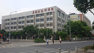Guangdong National Defense Technical College.jpg