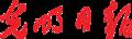 Guangming logo.png