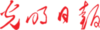Guangming logo.png