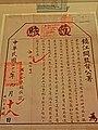 HK 東華三院 TWHG 廣華醫院 Kwong Wah Hospital 文物館 Museum exhibit Passport letter Jan-2014.JPG