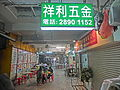HK CWB 106-126 Leighton Road 禮信大廈 Lei Shun Court interior July-2014 green shop sign n restaurant visitors.JPG