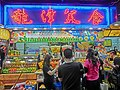 HK Causeway Bay 百德新街 Paterson Street 龍津美食 food drink take-away shop NEON sign visitors Mar-2013 Hong Kong Mansion.JPG