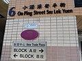 HK Shek Mun Siu Lek Yuen 6 On Ping Street New Trade Plaza sign Sept-2012.JPG