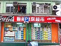 HK Sheung Wan 上環 新街 New Street 4-6 Po Yan Street shop Mini Supermarket Jan-2011.jpg