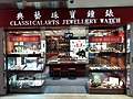 HK TST 尖沙咀 Tsim Sha Tsui 星光行 Star House mall shop January 2020 SS2 01.jpg