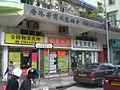 HK Tai Po Road near Chinese Textile Mills Association Poplar Street.JPG