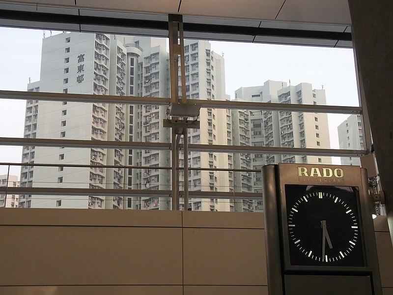 File:HK Tung Chung Station inside Rado clock view Fu Tung Estate Oct-2012.JPG