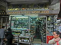 HK Yau Ma Tei Shanghai Street 上海街 Man Kee Steel Works shop sign Hi Lung Lane Feb-2014.JPG