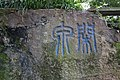 Hangzhou Xiling Yinshe 2018.06.02 16-24-05.jpg